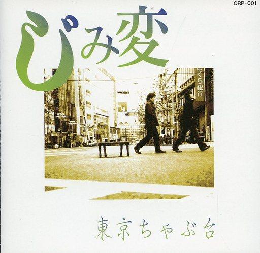 【中古】邦楽CD じみ変 / 東京ちゃぶ台