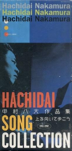 【中古】邦楽CD オムニバス / 中村八大作品集 上を向いて歩こう 1931-1992
