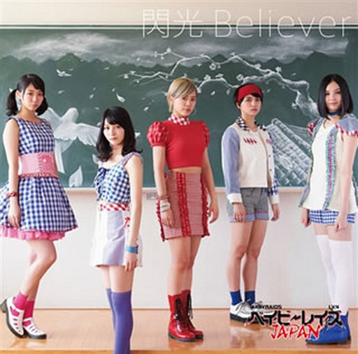 【中古】邦楽CD ベイビーレイズJAPAN / 閃光Believer[DVD付初回限定盤A]