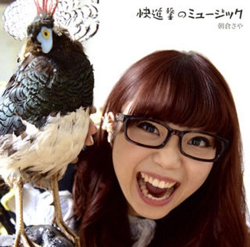 【中古】邦楽CD 朝倉さや / 快進撃のミュージック