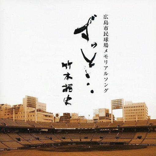 【中古】邦楽CD 竹本拓史 / 広島市民球場メモリアルソング ずっと・・・