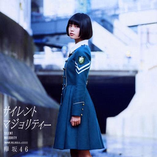 欅坂46 / サイレントマジョリティー[DVD付A](生写真欠け)