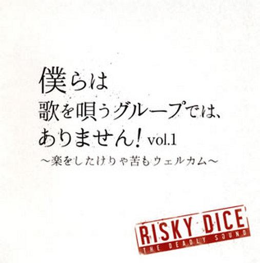 【中古】邦楽CD RISKY DICE / 僕らは歌を唄うグループでは、ありません!vol.1 ?楽をしたけりゃ苦もウェルカム?