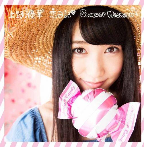 上野優華 / 恋日記/Summer Mission[DVD付初回限定盤A]
