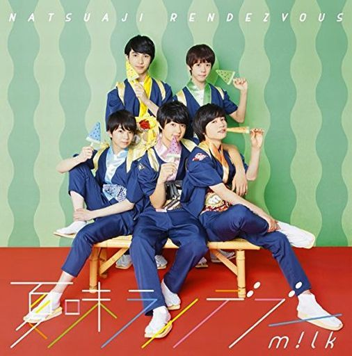 【中古】邦楽CD M!LK / 夏味ランデブー[アイス盤]