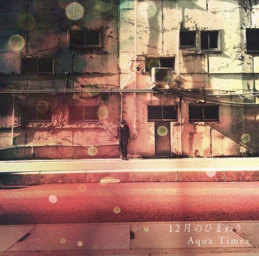 【中古】邦楽CD Aqua Timez / 12月のひまわり[DVD付初回限定盤]