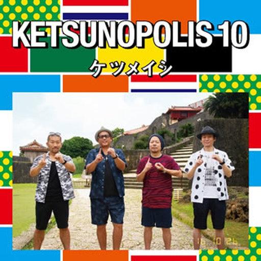 ケツメイシ / KETSUNOPOLIS 10[DVD付]
