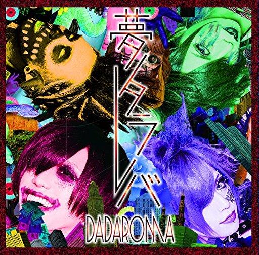 【中古】邦楽CD DADAROMA / 夢タラレバ[DVD付初回限定盤A]