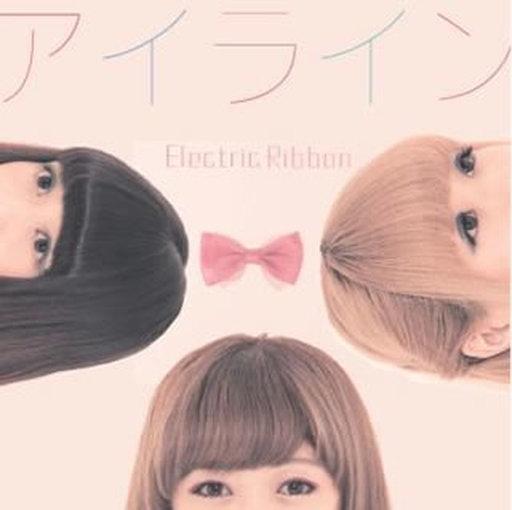 【中古】邦楽CD エレクトリックリボン / アイライン
