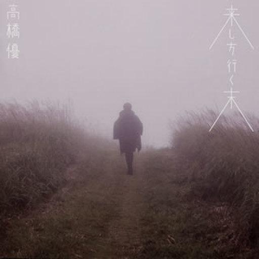 【中古】邦楽CD 高橋優 / 来し方行く末[通常盤]
