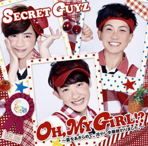 【中古】邦楽CD SECRET GUYZ / OH、MY GiRL!??夏をあきらめて。冷やし中華終わりました。?(和アイドル盤)