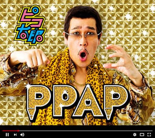 【中古】邦楽CD ピコ太郎 / PPAP[DVD付初回限定盤]