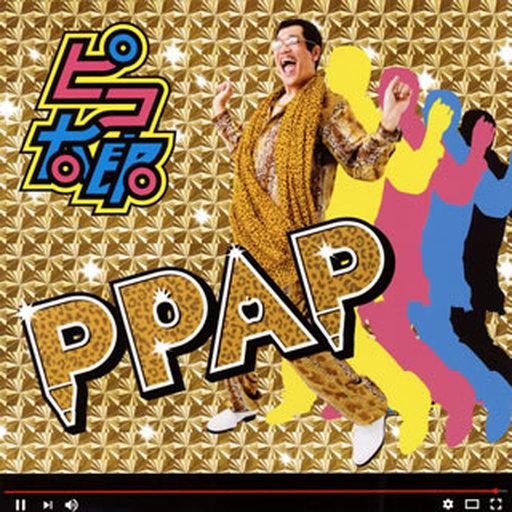 【中古】邦楽CD ピコ太郎 / PPAP[通常盤]