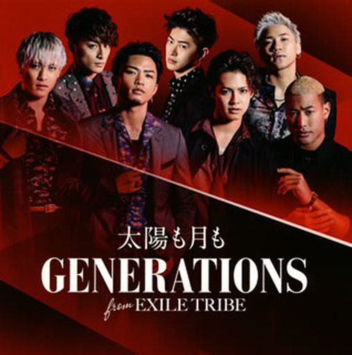 【中古】邦楽CD GENERATIONS from EXILE TRIBE / 太陽も月も[DVD付]