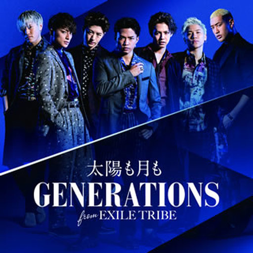 【中古】邦楽CD GENERATIONS from EXILE TRIBE / 太陽も月も