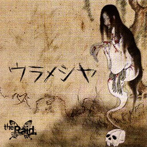 【中古】邦楽CD the Raid. / ウラメシヤ[DVD付初回限定盤A]
