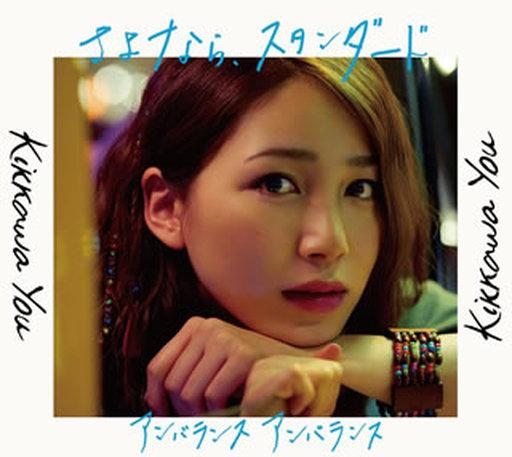 【中古】邦楽CD 吉川友 / さよなら、スタンダード[通常盤]