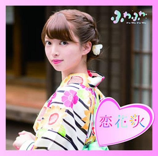 【中古】邦楽CD ふわふわ / チアリーダー/恋花火[通常盤](赤坂星南ソロジャケットver.)