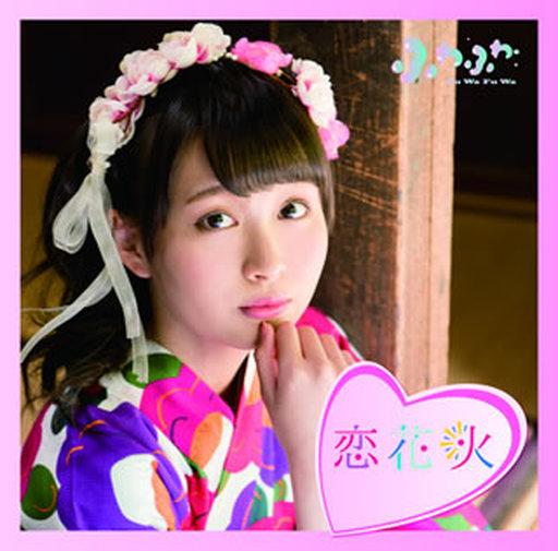 【中古】邦楽CD ふわふわ / チアリーダー/恋花火[通常盤](中野あいみソロジャケットver.)