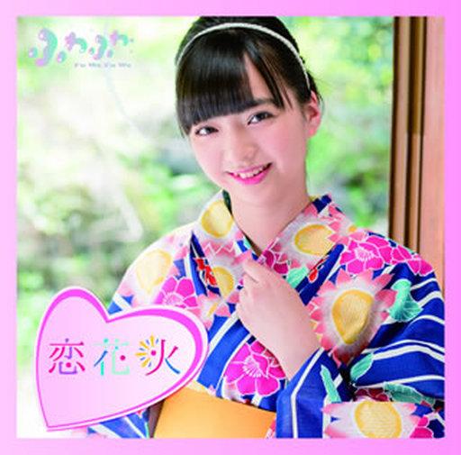 【中古】邦楽CD ふわふわ / チアリーダー/恋花火[通常盤](山本七聖ソロジャケットver.)