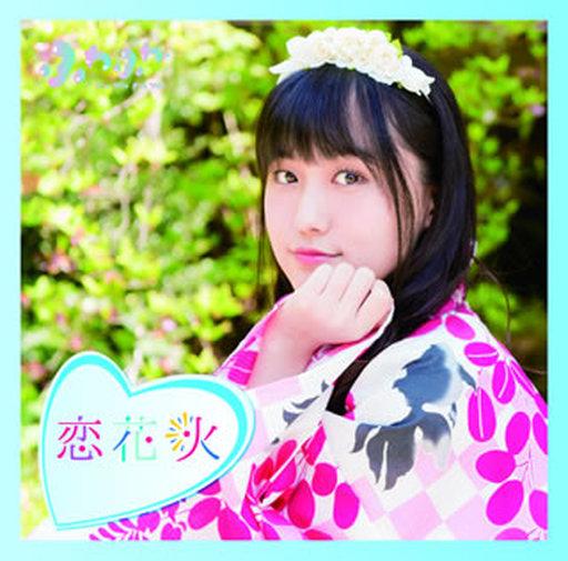 【中古】邦楽CD ふわふわ / チアリーダー/恋花火[通常盤](山本七穂ソロジャケットver.)