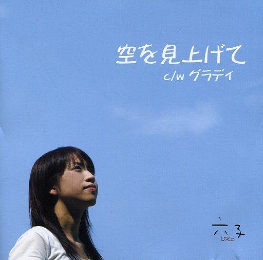 【中古】邦楽CD 六子 / 空を見上げて/グラディ