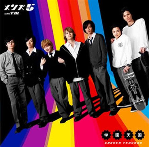 【中古】邦楽CD メンズ5 with T.M. / 学園天国[通常盤]