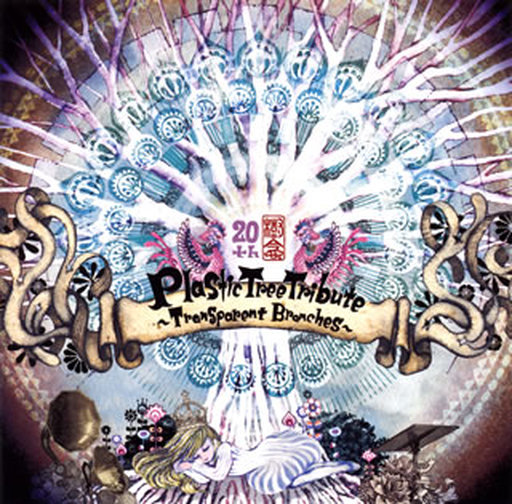 【中古】邦楽CD オムニバス / Plastic Tree Tribute?Transparent Branches?