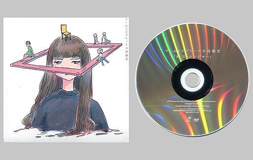 【中古】邦楽CD マームとジプシーと大谷能生 / マームとジプシーと大谷能生[DVD付]