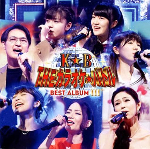【中古】邦楽CD オムニバス / テレビ東京系 「THEカラオケ★バトル」 BEST ALBUM III