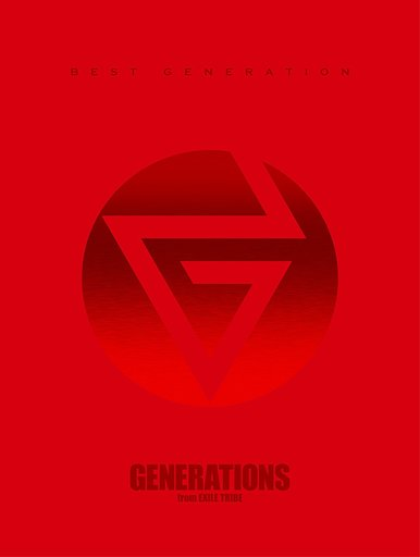GENERATIONS from EXILE TRIBE / BEST GENERATION[DVD付初回限定盤]