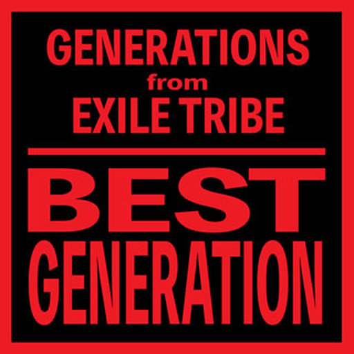 【中古】邦楽CD GENERATIONS from EXILE TRIBE / BEST GENERATION[DVD付International Edition]