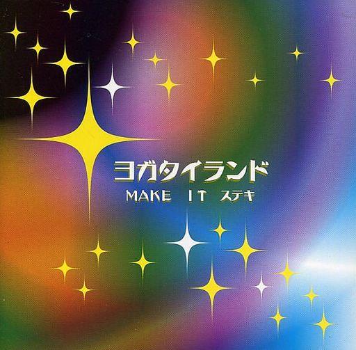 【中古】邦楽CD ヨガタイランド / MAKE IT ステキ