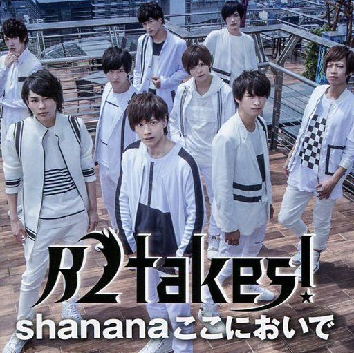 【中古】邦楽CD B2takes! / Shanana ここにおいで[初回限定盤A]