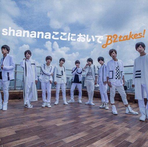 【中古】邦楽CD B2takes! / Shanana ここにおいで[初回限定盤B]