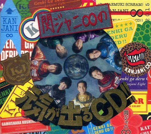 【中古】邦楽CD 関ジャニ∞ / 関ジャニ∞の元気が出るCD!![初回限定盤A](状態:DVD欠品)