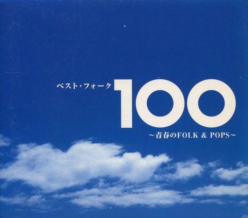 【中古】邦楽CD オムニバス / ベスト・フォーク100 ?青春のFolk & Pops?(状態:歌詞ブックレット状態難)