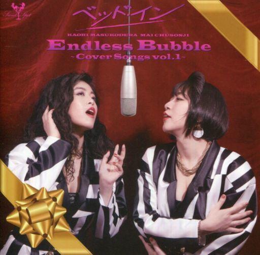 ベッド・イン / Endless Bubble-Cover Songs vol.1-