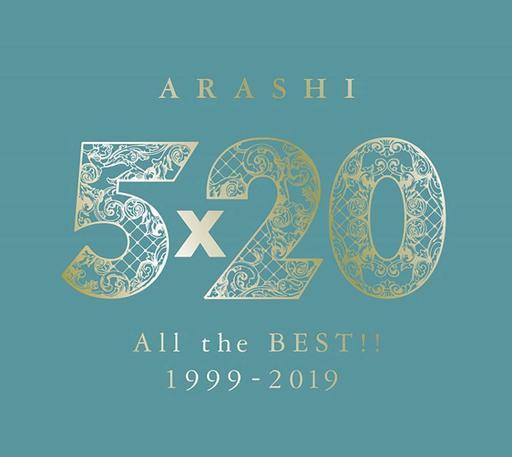 嵐 / 5×20 All the BEST!! 1999-2019[DVD付初回限定盤2]