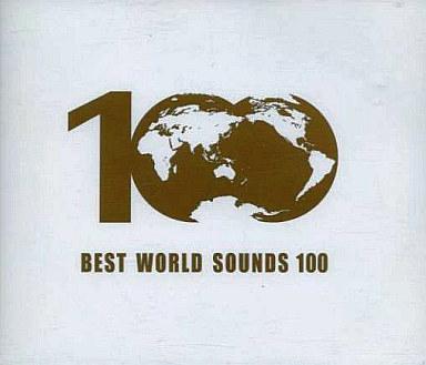 【中古】洋楽CD オムニバス / ベスト・ワールド・サウンズ 100