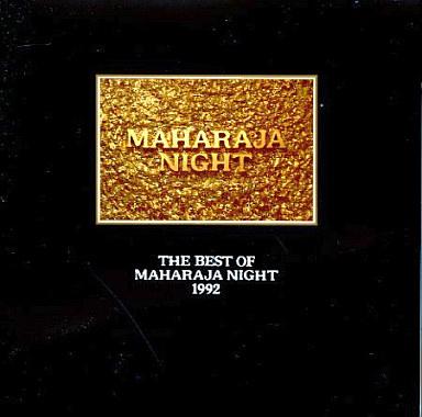 【中古】洋楽CD オムニバス / ベスト・オブ・マハラジャ・ナイト 1992