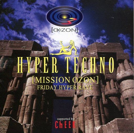 【中古】洋楽CD ハイパー・テクノ・?ミッション・オゾン?フライデー・ハイパー・レイヴ