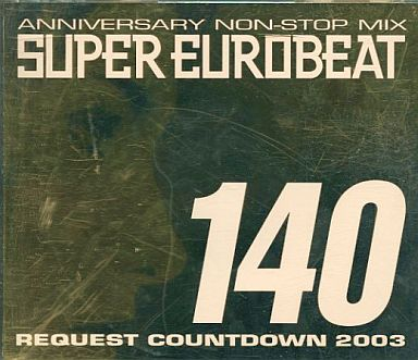 【中古】洋楽CD SUPER EUROBEAT VOL.140?REQUEST COUNTDOWN 2003