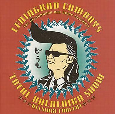【中古】洋楽CD レニングラード・カウボーイズ/トータル・バラライカ・ショウ