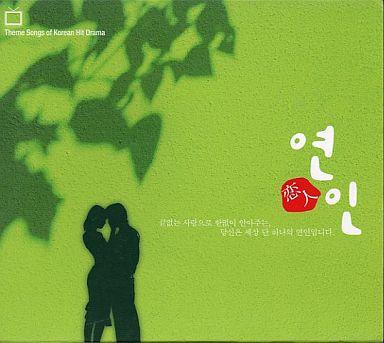 【中古】洋楽CD テレビ主題歌 / 韓国ドラマ・オリジナル主題歌ベスト「恋人」?ヨンイン