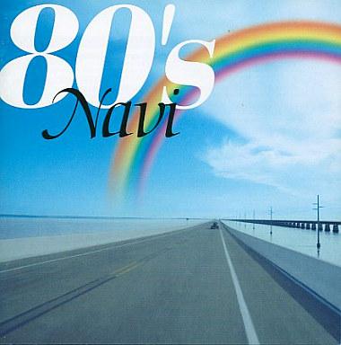 【中古】洋楽CD オムニバス / 80's ナビ