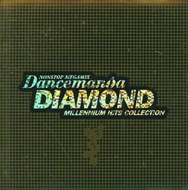 ダンスマニア ダイアモンド~ミレニアム・ヒッツ・コレクション