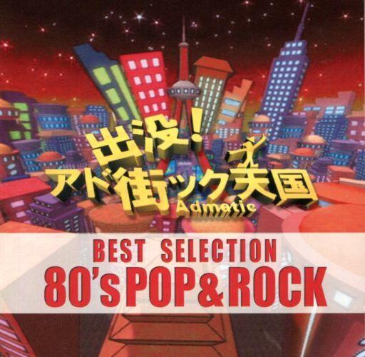【中古】洋楽CD 出没!アド街ック天国ベスト・セレクション 80's POP & ROCK