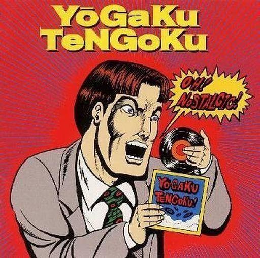 【中古】洋楽CD オムニバス/洋楽天国SME編