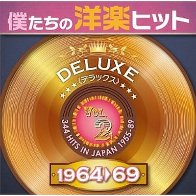 【中古】洋楽CD 僕たちの洋楽ヒットデラックス VOL.2 1964-69